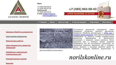 Отправка документов и описи в ИФНС в электронном виде